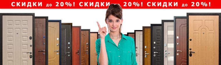 скидки на входные стальные двери