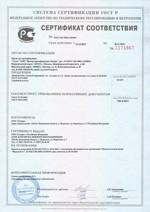Сертификат соответствия на двери Сударь